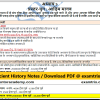History Class Notes in Hindi Based on Old NCERT, History Important Notes PDF download