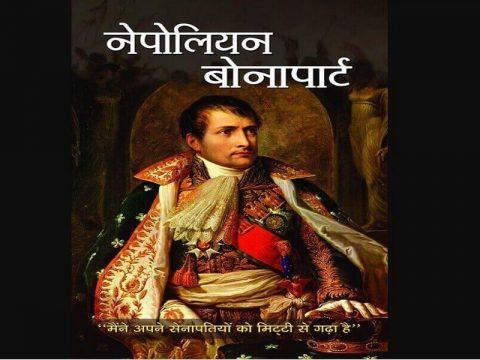 नेपोलियन एक महान योद्धा था - प्रभाव विजयो और उपलब्धियों के बारे में World History Question Answer on Nepolian Bona Part in Hindi