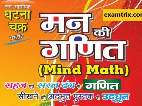 मन की गणित - घटना चक्र Mind Math (Man Ki Ganit) in Hindi hatna Chakra Mind Math In Hindi PDF