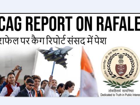 राफेल पर कैग रिपोर्ट संसद में पेश CAG Report on Rafale