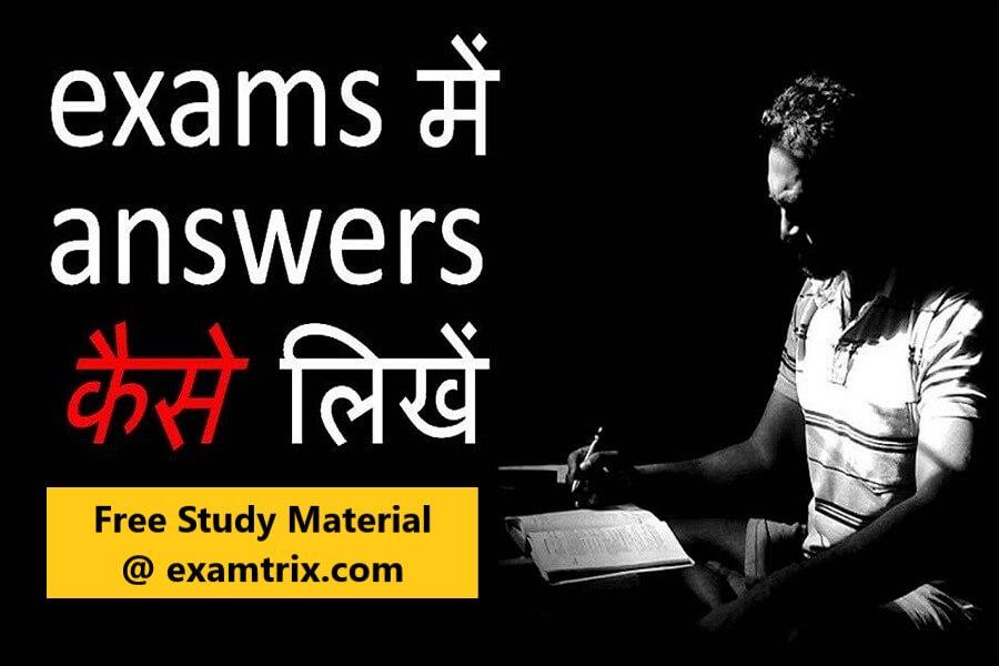 सिविल सेवा मुख्य परीक्षा के लिये उत्तर कैसे लिखें IAS TIPS, IAS Mains Strategy,How to write in IAS Mains Exam