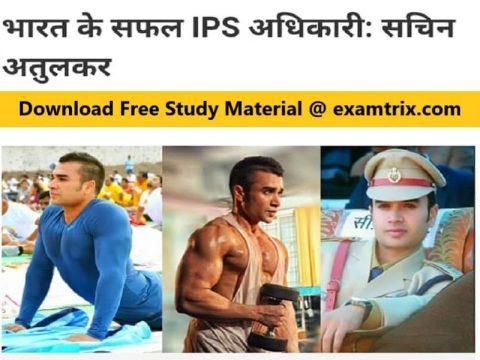 सिविल_सेवा_परीक्षा भारत के सफल IPS अधिकारीसचिन_अतुलकर Best IPS Officers of India Sachin Atulkar
