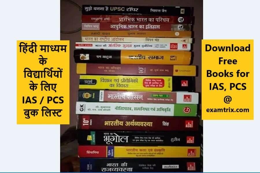 हिंदी माध्यम के विद्यार्थियों के लिए IAS PCS बुक लिस्ट Download Free Books for IAS, IAS PCS Preparation Book List