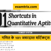 101 Maths Short Cuts in English and Hindi