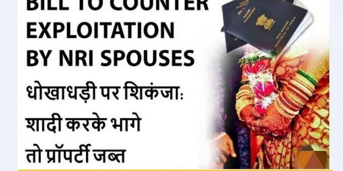 Bill to Counter Exploitation By NRI Spouses धोखाधड़ी पर शिकंजा शादी करके भागे तो प्रॉपर्टी जप्त