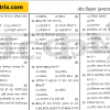 Biology Questions in Hindi General Science Question Answer in Hindi