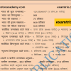 Economics Notes in Hindi examtrix.com