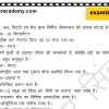 Geography Question Answers in Hindi examtrix
