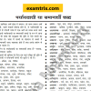 Hindi Grammar For TET and CTET - Hindi Vyakaran-हिंदी व्याकरण PDF Download free