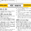 History Notes in Hindi For SSC CGL and Railway exams