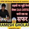 IAS Motivational Story Ramesh-Gholap-success-story