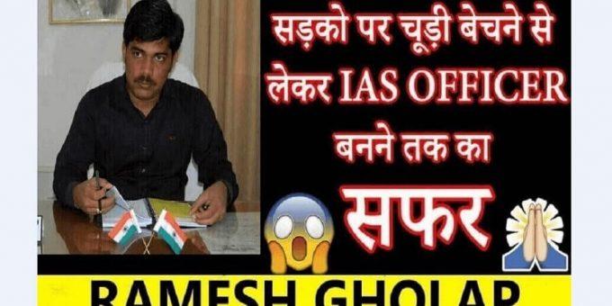 IAS Motivational Story Ramesh-Gholap-success-story