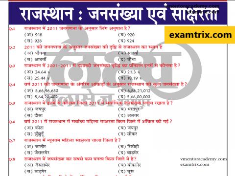 Questions based on 2011 Census of India जनसंख्या पर आधारित प्रश्न - जनगणना से सम्बंधित प्रश्न examtrix.com