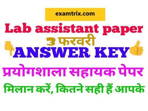 Rajasthan Lab Assistant Answer Key 2019 -- RSMSSB Lab assistant Question Paper Download