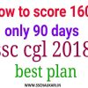 How to prepare for SSC CGL 2018 in 3 months