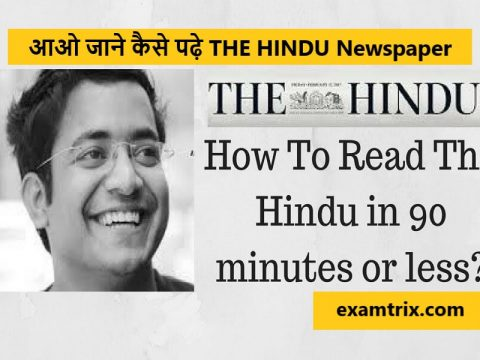 आओ जाने कैसे पढ़े THE HINDU Newspaper How to read The Hindu Newspaper for IAS preparation