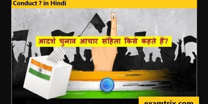 आदर्श चुनाव आचार संहिता किसे कहते हैं What isElection Code of Conduct in Hindi