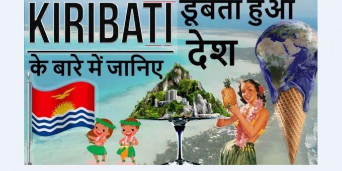 किरिबाती एक डूबता हुआ देश Amazing Facts About Kiribati In Hindi