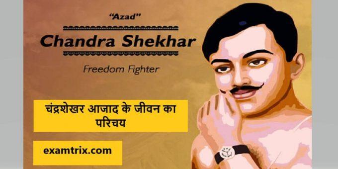 चंद्रशेखर आजाद जीवन परिचय – Chandra Shekhar Azad Biography