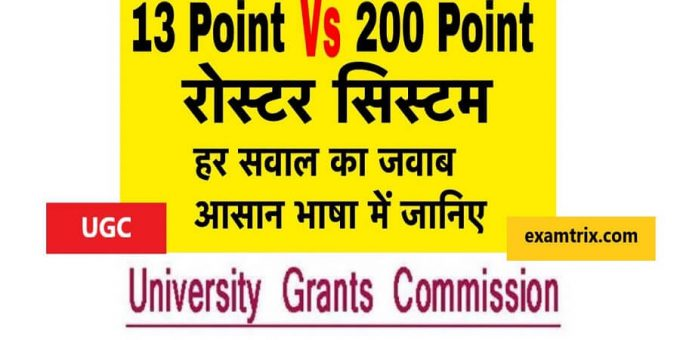 जानिए 13 पॉइंट और 200 पॉइंट रोस्टर क्या है और दोनों में क्या अंतर है What is 13 Point Roster System and 200 Point Roster System