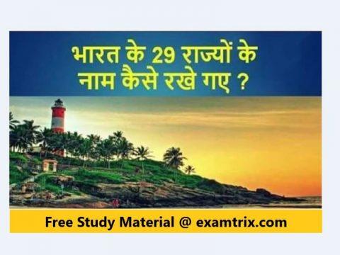 History - How Indian States Got Their Name in hindi भारत के 29 राज्यों के नाम केसे रखे गए