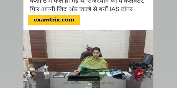 IAS रुक्मणि रियार Success Story Of Rukmani Riar-The IAS Topper Who Failed Class 6