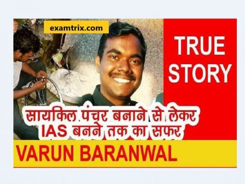 IAS Success Story Of Varun Baranwal AIR Rank - 32 वरुण-बरनवाल