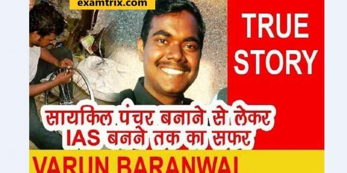 IAS Success Story OfVarun BaranwalAIR Rank - 32 वरुण-बरनवाल