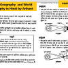 Indian Geography and World Geography in Hindi by Arihant Magbook examtrix