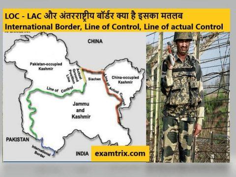 LOC - LAC और अंतरराष्ट्रीय बॉर्डर क्या है इसका मतलबInternational Border - Line of Control - Line of actual Control
