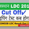 RSMSSB LDC Result and Cut off - Rajasthan-LDC-Result 2019