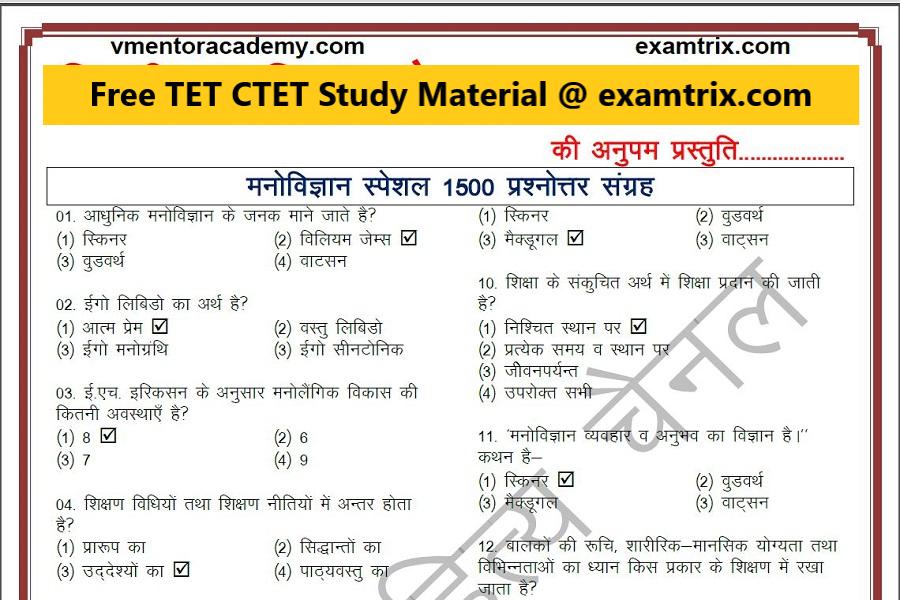 सेकंड ग्रेड मनोविज्ञान वस्तुनिस्ठ 1500 प्रश्न Psychology 1500 Objective Questions in Hindi examtrix