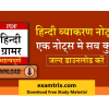 Download Hindi Grammar PDF Hindi Grammar Book and Class Notes - Hindi vyakaran pdf