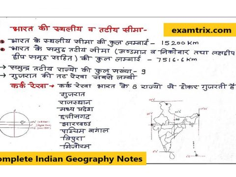 Indian Geography Class Notes in Hindi By Ankur Yadav