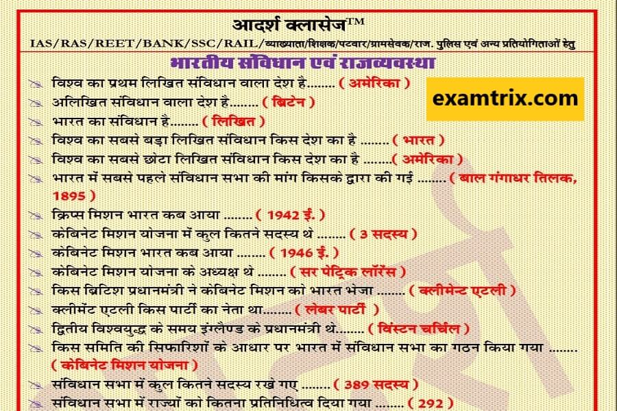 Indian Polity Questions in Hindi Download - Examtrix com