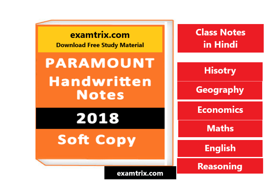 Paramount Coaching Notes in Hindi Paramount Class Notes examtrix