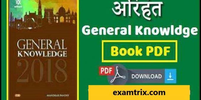 General Knowledge Book PDF 2020 GK Quiz Download