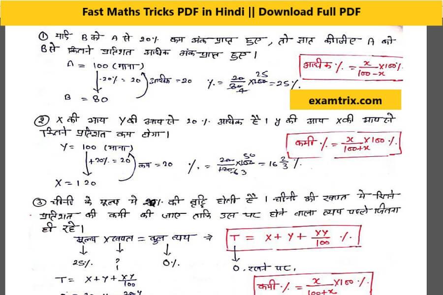 Math trick in hindi pdf - Examtrix com