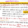 General Knowledge-General Science-GK PDF in Hindi examtrix