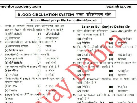 General Science Biology Objective Questions in Hindi PDF Download