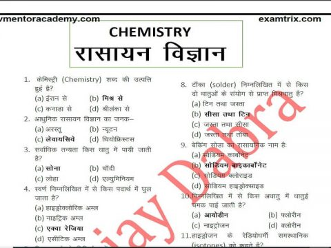 General Science Chemistry Questions in Hindi Download PDF examtrix