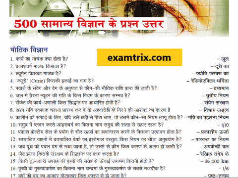 General Science Questions and Answers PDF Download examtrix