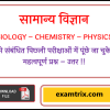 Good science questions and answers General Science questions and answers pdf examtrix