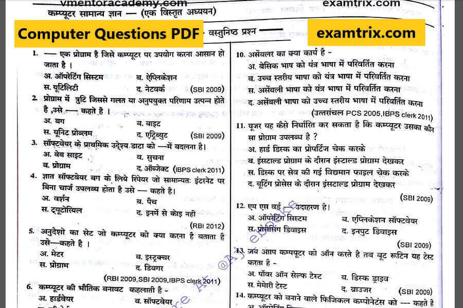 Computer question in hindi download PDF