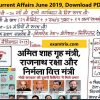 Current Affairs pdf download in Hindi June 2019