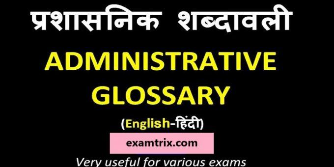 Download प्रशासनिक शब्दावली Administrative Glossary (English - Hindi) PDF