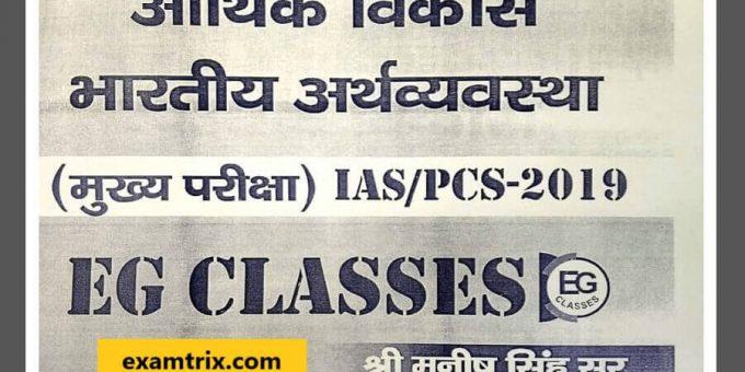 Economics notes pdf IAS 2020