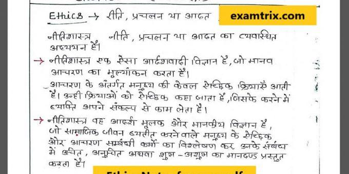 Ethics Notes for upsc pdf Ethics upsc books