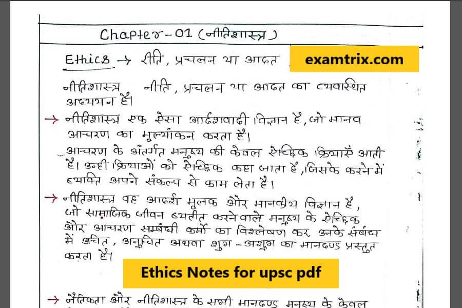 Ethics Notes for upsc pdf, Ethics upsc books - Examtrix com