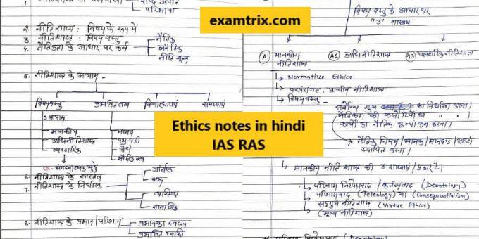 Ethics notes in hindi IAS RAS